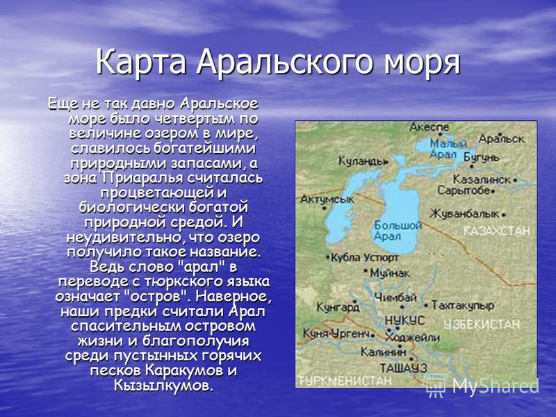 АРАЛЬСКОЕ МОРЕ Арал - бессточное соленое озеро-море в Узбекистане и Казахстане. К 1990 г. площадь составила 36,8 тыс. кв. км (в том числе так называемое Большое море 33,5 тыс. кв. км); до 1960 г. площадь равнялась 68,9 тыс. кв. км. Преобладающие глуб