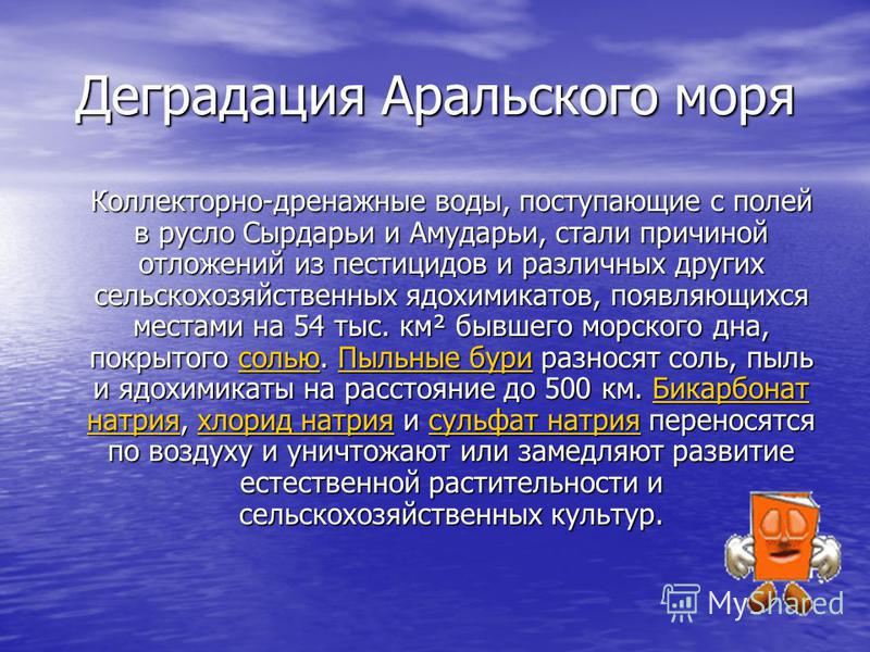 1984 год 1984 год 1989 год 1989 год 1995 год 1995 год На снимках из космоса запечатлен процесс усыхания Аральского моря с 1977 по 1995 года: 1977 год 1977 год