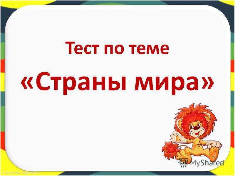 FokinaLida.75@mail.ru Тест по теме «Страны мира»
