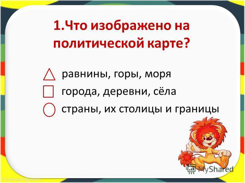 FokinaLida.75@mail.ru 1. Что изображено на политической карте? равнины, горы, моря города, деревни, сёла страны, их столицы и границы