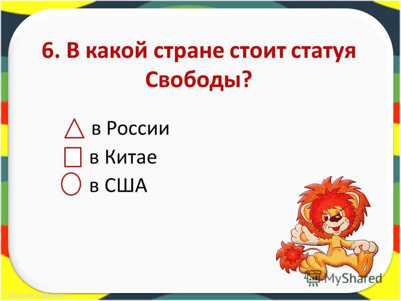FokinaLida.75@mail.ru 6. В какой стране стоит статуя Свободы? в России в Китае в США