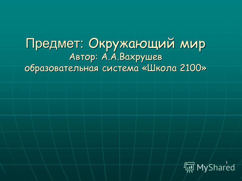 1 Предмет: Окружающий мир Автор: А.А.Вахрушев образовательная система «Школа 2100»
