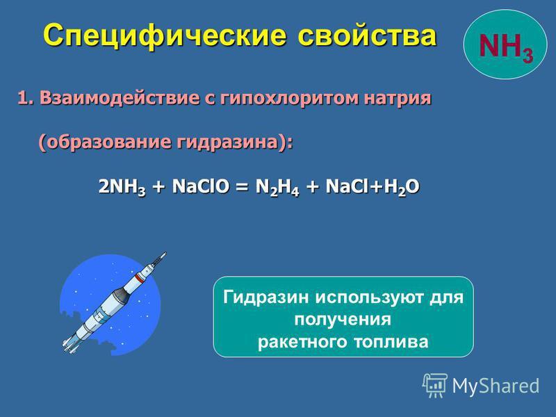 Специфические свойства Специфические свойства 1. Взаимодействие с гипохлоритом натрия 1. Взаимодействие с гипохлоритом натрия (образование гидразина): (образование гидразина): 2NH 3 + NaClO = N 2 H 4 + NaCl+H 2 O 2NH 3 + NaClO = N 2 H 4 + NaCl+H 2 O