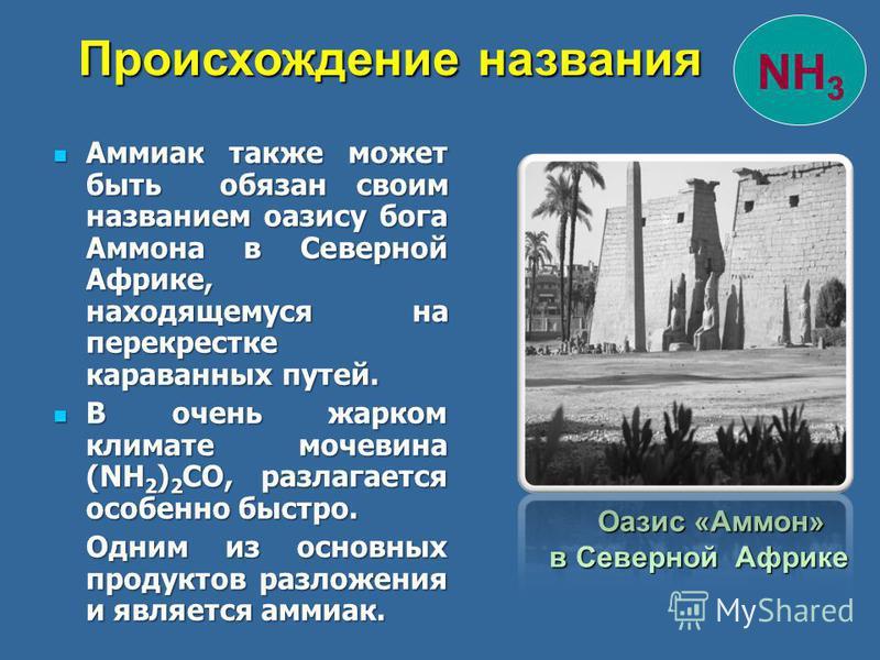 Аммиак также может быть обязан своим названием оазису бога Аммона в Северной Африке, находящемуся на перекрестке караванных путей. Аммиак также может быть обязан своим названием оазису бога Аммона в Северной Африке, находящемуся на перекрестке карава