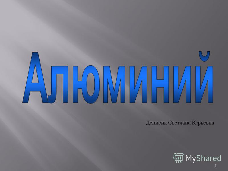 Денисик Светлана Юрьевна 1