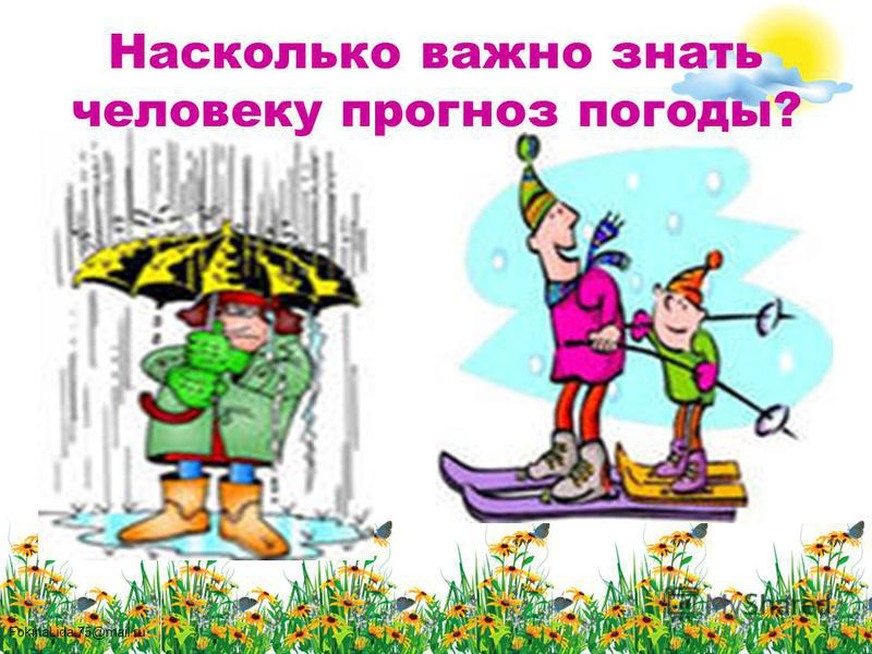 FokinaLida.75@mail.ru Насколько важно знать человеку прогноз погоды?