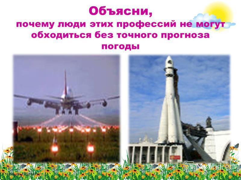 FokinaLida.75@mail.ru Объясни, почему люди этих профессий не могут обходиться без точного прогноза погоды