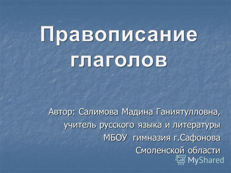 Автор: Салимова Мадина Ганиятулловна, учитель русского языка и литературы МБОУ гимназия г.Сафонова Смоленской области