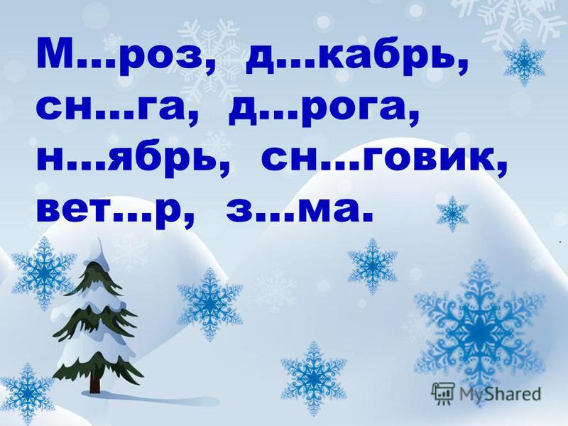М…роз, д…декабрь, сн…га, д…рога, н…ябрь, сн…новик, вет…р, з…ма.