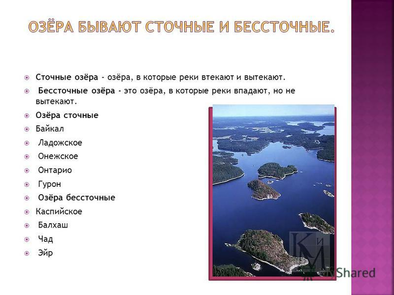 Сточные озёра - озёра, в которые реки втекают и вытекают. Бессточные озёра - это озёра, в которые реки впадают, но не вытекают. Озёра сточные Байкал Ладожское Онежское Онтарио Гурон Озёра бессточные Каспийское Балхаш Чад Эйр