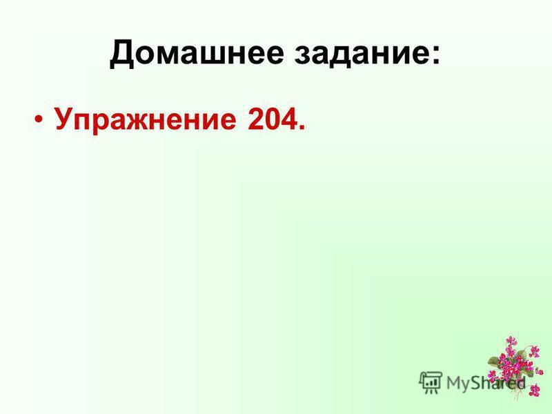Домашнее задание: Упражноние 204.