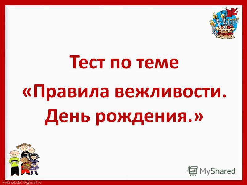 FokinaLida.75@mail.ru Тест по теме «Правила вежливости. День рождения.»