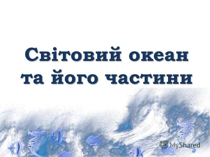Світовий океан та його частини