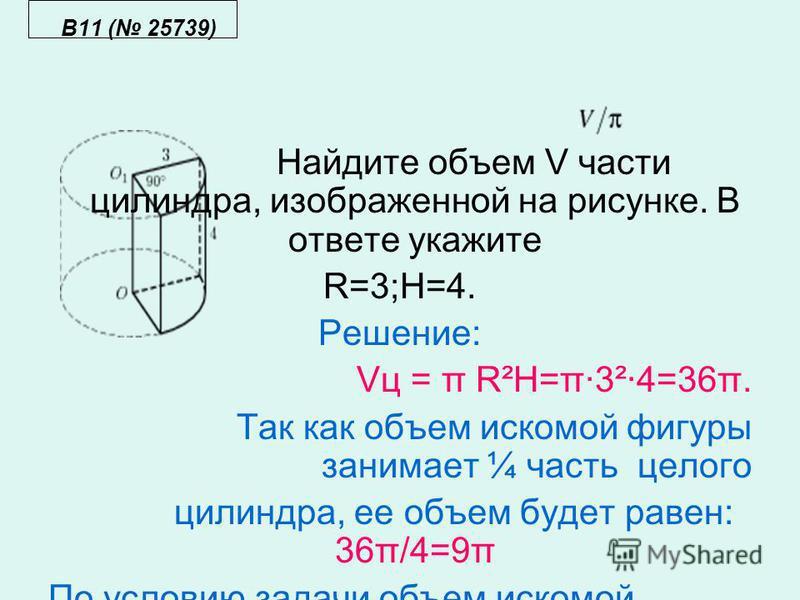 Найдите объем V части конуса, изображенной на рисунке. В ответе укажите V/П Дано: H=12R=9 <O=90º Решение: V/П= 1/3ПR²H П V/П=1/3×П×9²×12 =1/3×81×12=324 П 324 × 3/4=243 ОТВЕТ: 243 Выполнила: Исхакова Г.Ф. 11 а кл. 1/4