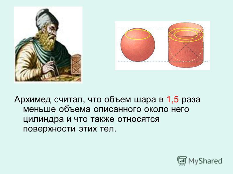 Задача Дано: в силиндр вписан шар Найти: отношение объёмов силиндра и шара V сил / V шар =? Ответ:1,5