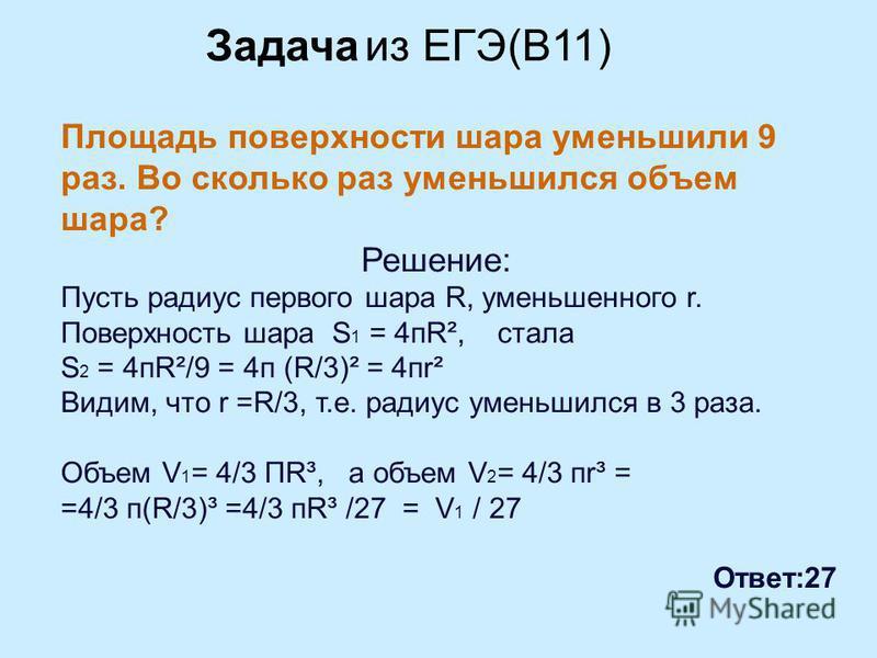 Задача из ЕГЭ(В11) Около шара описан силиндр, площадь поверхности которого равна 18. Найдите площадь поверхности шара. Ответ: 12 Решение: (Опираемся на открытие Архимеда)