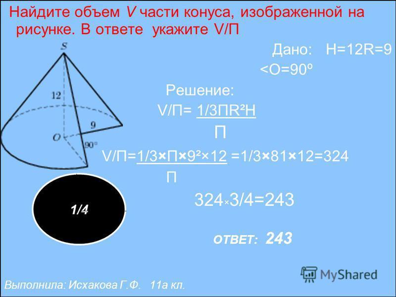 Прямоугольный параллелепипед описан около силиндра, радиус основания и высота которого равны 1. Найдите объем параллелепипеда. Дано: r = 1 H = 1 Найти V. Решение: V = a b ca = 2r = 2b = 2 r = 2 с = Н =1 V = a b c = 2*2*1 = 4Ответ : 4 Выполнил : Замал