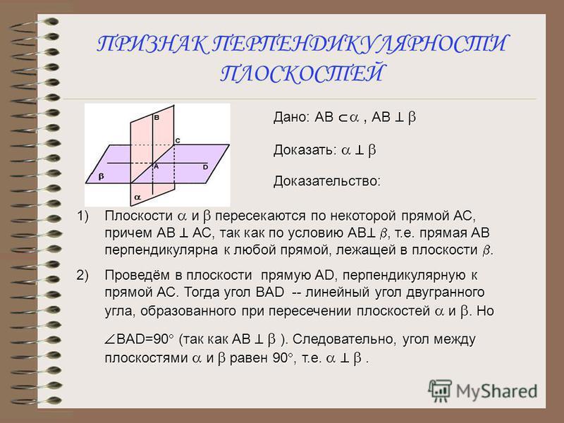 ПЕРПЕНДИКУЛЯРНОСТЬ ПЛОСКОСТЕЙ ПРИЗНАК ПЕРПЕНДИКУЛЯРНОСТИ ПЛОСКОСТЕЙ : Если одна из двух плоскостей проходит через прямую, перпендикулярную к другой плоскости, то такие плоскости перпендикулярны СЛЕДСТВИЕ ИЗ ПРИЗНАКА ПЕРПЕНДИКУЛЯРНОСТИ ПЛОСКОСТЕЙ: Пло