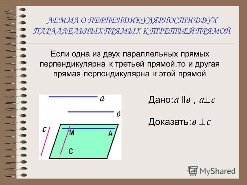 ПЕРПЕНДИКУЛЯРНЫЕ ПРЯМЫЕ В ПРОСТРАНСТВЕ ОПРЕДЕЛЕНИЕ: Две прямые в пространстве называются взаимно перпендикулярными,если угол между ними равен 90°. Перпендикулярные прямые могут пересекаться ( а и в) и скрещиваться (а и с)