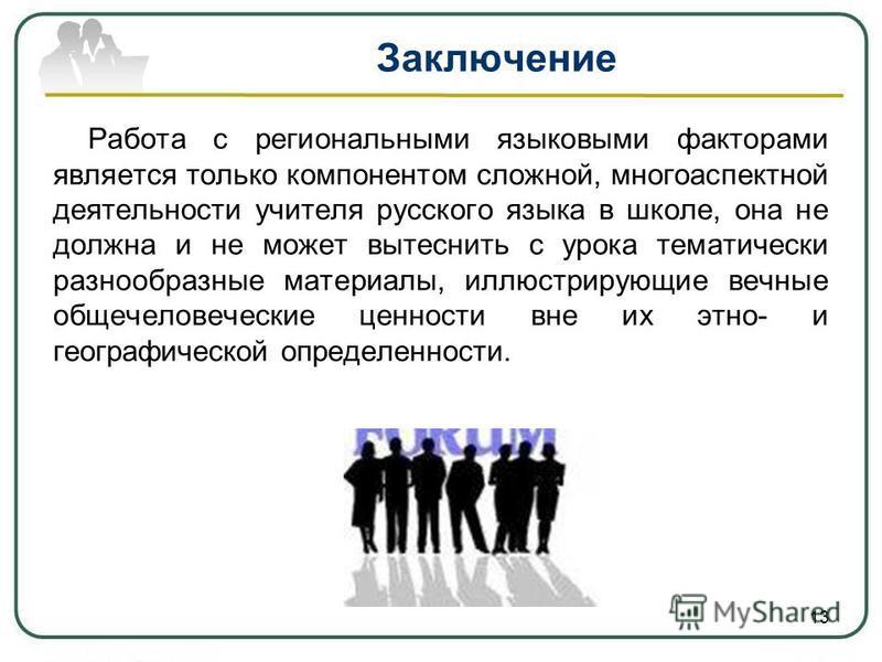 Заключение Работа с региональными языковыми факторами является только компонентом сложной, многоаспектной деятельности учителя русского языка в школе, она не должна и не может вытеснить с урока тематически разнообразные материалы, иллюстрирующие вечн
