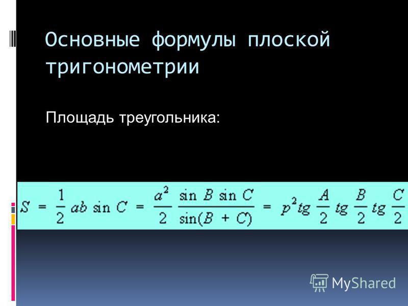Площадь треугольника: