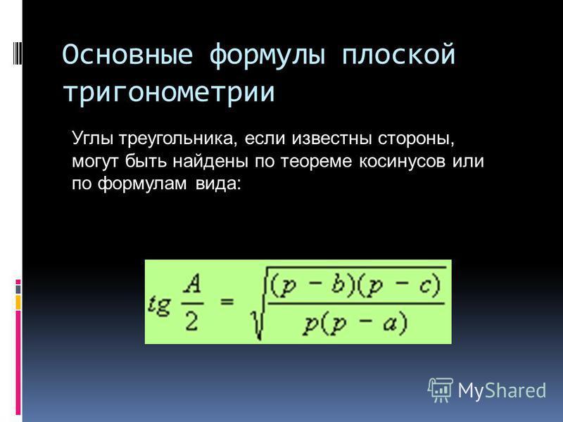 Основные формулы плоской тригонометрии Углы треугольника, если известны стороны, могут быть найдены по теореме косинусов или по формулам вида: