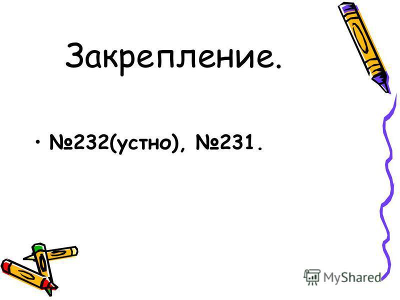 Закрепление. 232(устно), 231.