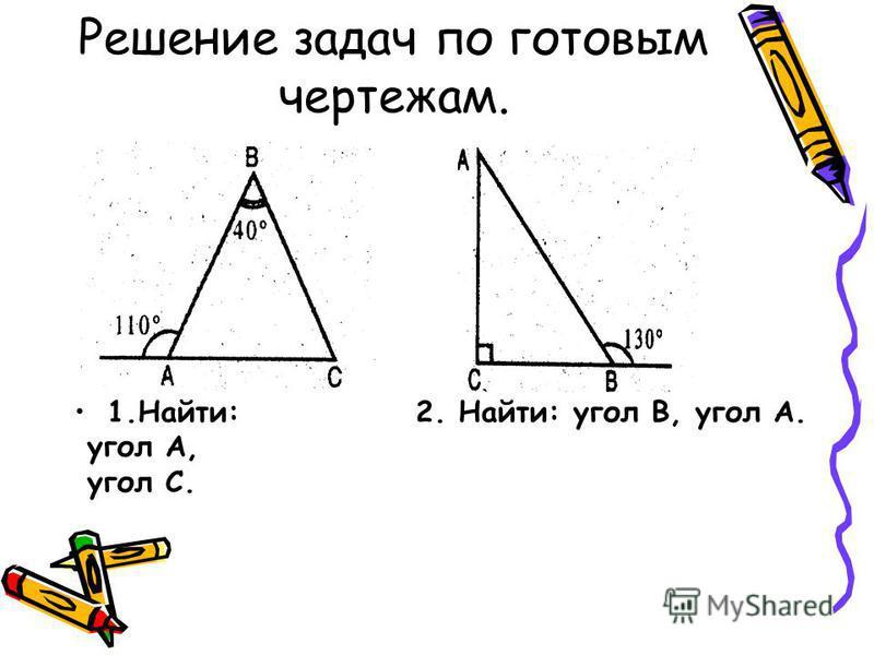 Решение задач по готовым чертежам. 1.Найти: 2. Найти: угол В, угол А. угол А, угол С.