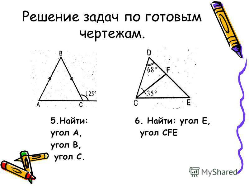 Решение задач по готовым чертежам. 5.Найти: 6. Найти: угол Е, угол А, угол CFE угол В, угол С.