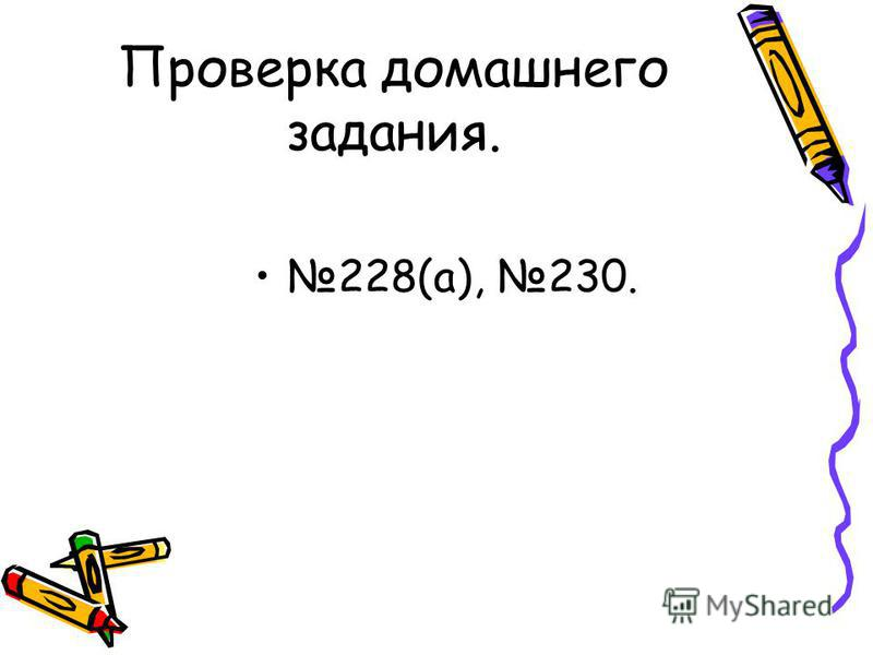 Проверка домашнего задания. 228(а), 230.