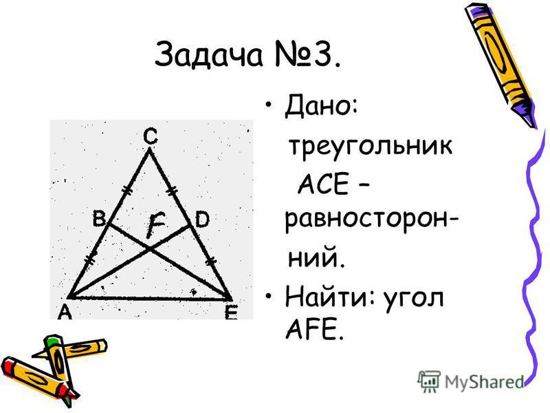 Задача 3. Дано: треугольник АСЕ – равносторонний. Найти: угол AFE.