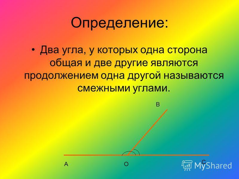 СМЕЖНЫЕ УГЛЫ Практическое задание: 1. Построить острый угол АОВ; 2. Провести луч ОС, являющийся продолжением луча ОА. А О В С АОВ и ВОС – смежные углы