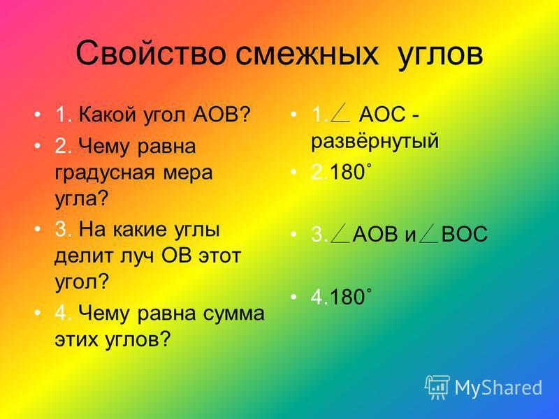 Определение: Два угла, у которых одна сторона общая и две другие являются продолжением одна другой называются смежными углами. АО В С