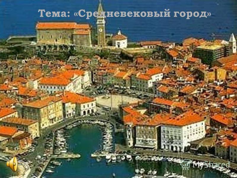 Тема: «Средневековый город»