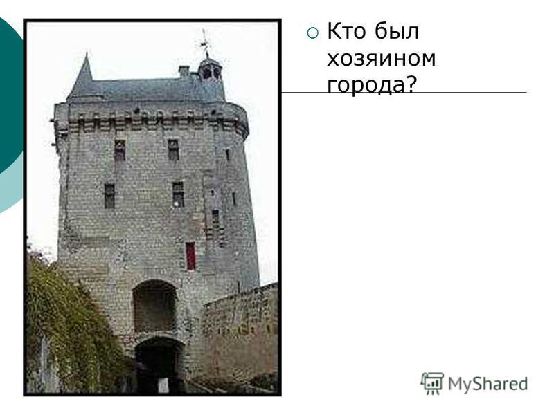 Кто был хозяином города?