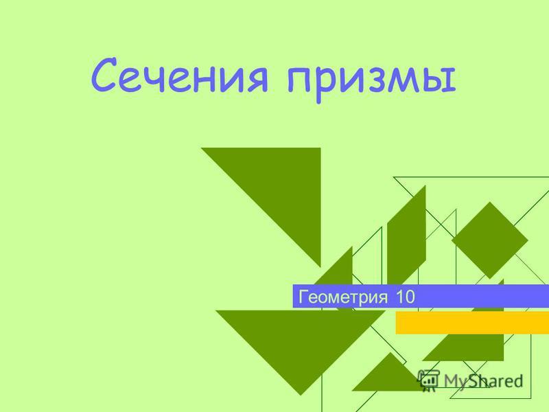 Сечения призмы Геометрия 10