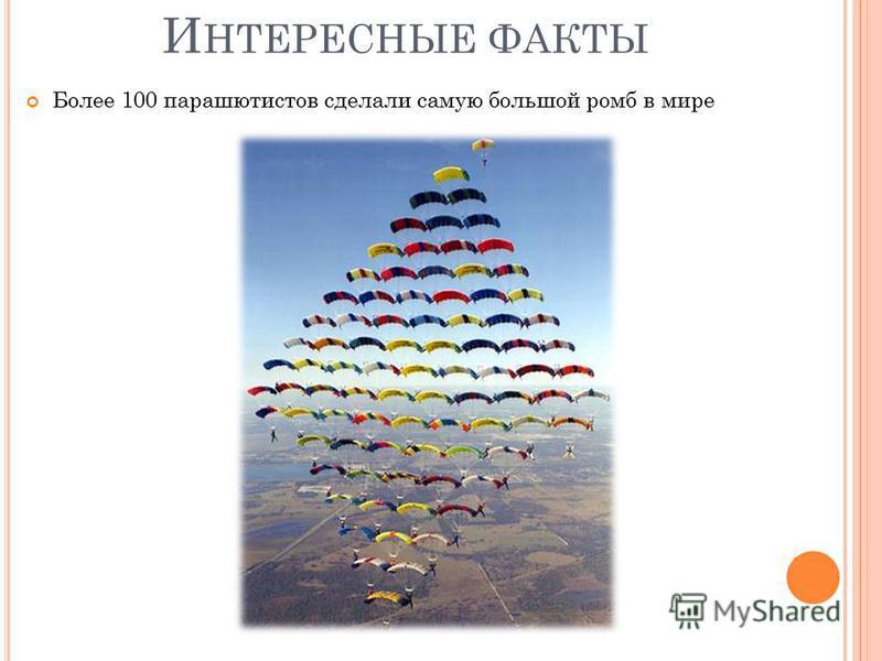И НТЕРЕСНЫЕ ФАКТЫ Более 100 парашютистов сделали самую большой ромб в мире