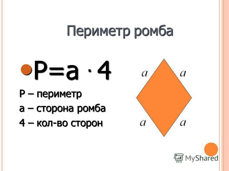 Периметр ромба P=a. 4 P=a. 4 P – периметр a – сторона ромба 4 – кол-во сторон