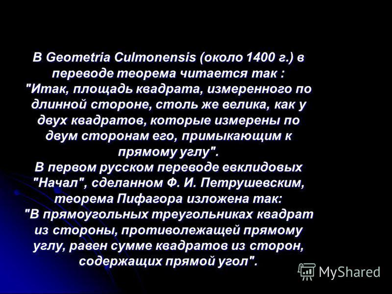В Geometria Culmonensis (около 1400 г.) в переводе теорема читается так :
