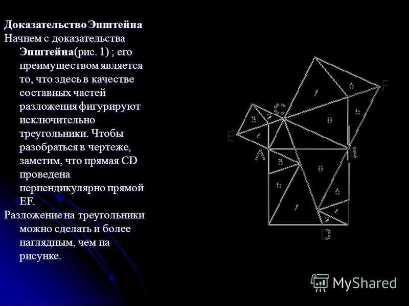 Доказательство Эпштейна Начнем с доказательства Эпштейна(рис. 1) ; его преимуществом является то, что здесь в качестве составных частей разложения фигурируют исключительно треугольники. Чтобы разобраться в чертеже, заметим, что прямая CD проведена пе