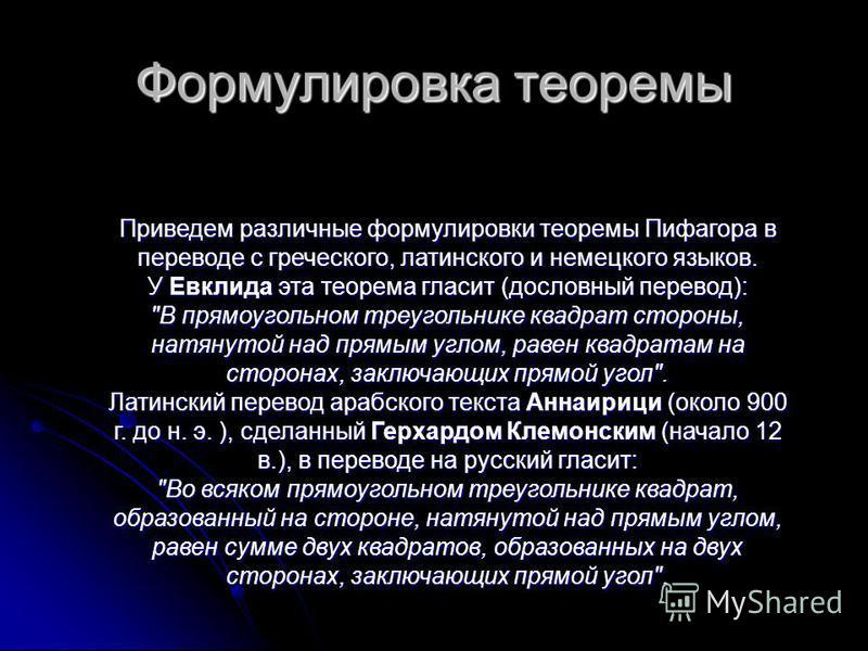 Формулировка теоремы Приведем различные формулировки теоремы Пифагора в переводе с греческого, латинского и немецкого языков. У Евклида эта теорема гласит (дословный перевод):