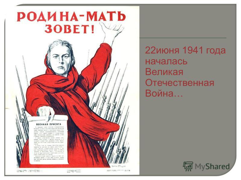 . 22 июня 1941 года началась Великая Отечественная Война…