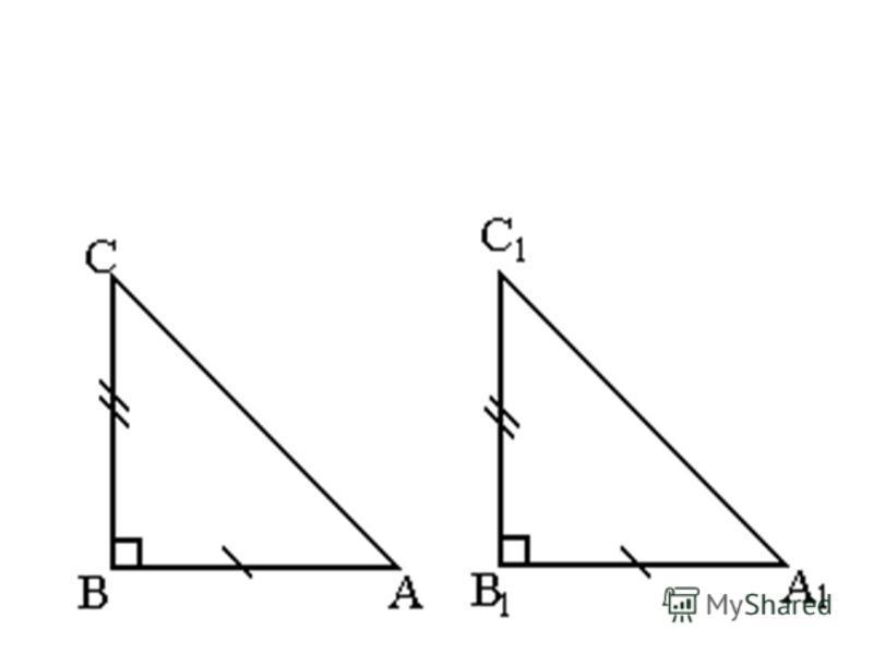 Перед вами два прямоугольных треугольника АВС и А 1 В 1 С 1, у них соответственно равны катеты.