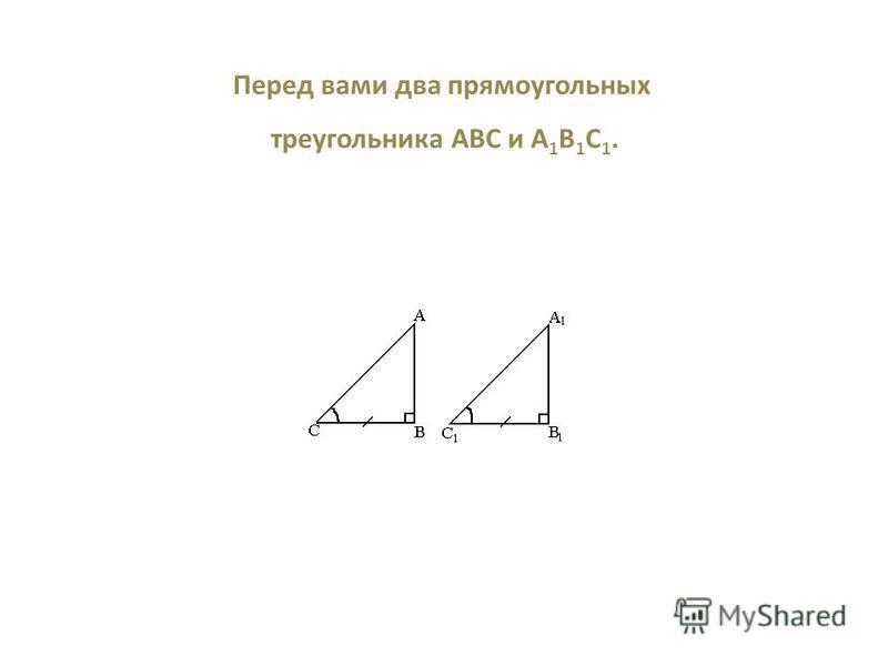 Перед вами два прямоугольных треугольника АВС и А 1 В 1 С 1.