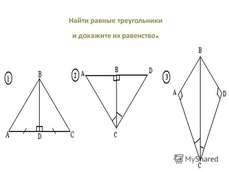 Признаки Равенства Прямоугольных Треугольников Презентация