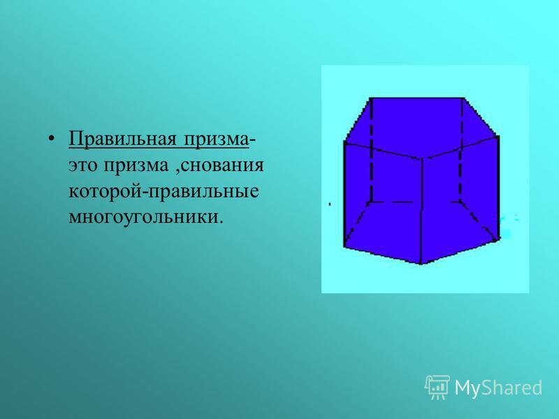 Правильная призма- это призма,снования которой-правильные многоугольники.