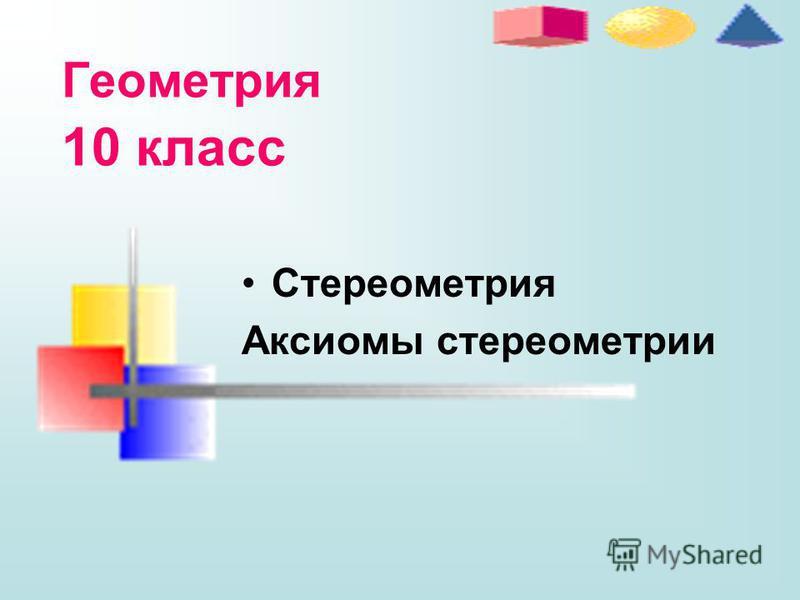 Геометрия 10 класс Стереометрия Аксиомы стереометрии
