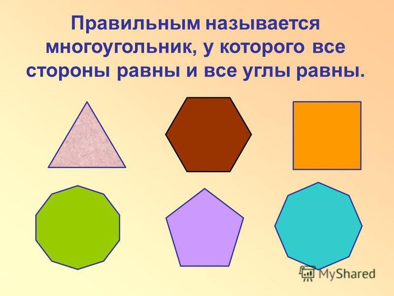Правильным называется многоугольник, у которого все стороны равны и все углы равны.