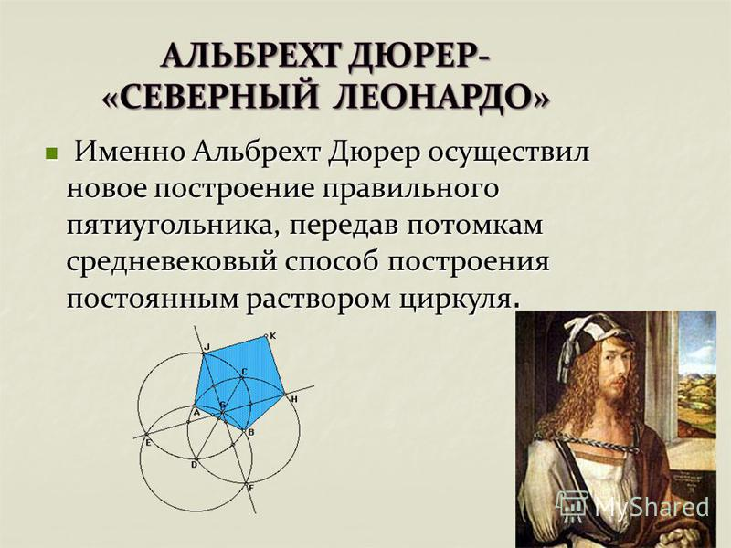 Именно Альбрехт Дюрер осуществил новое построение правильного пятиугольника, передав потомкам средневековый способ построения постоянным раствором циркуля. Именно Альбрехт Дюрер осуществил новое построение правильного пятиугольника, передав потомкам