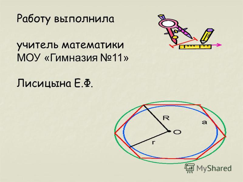 Работу выполнила учитель математики МОУ «Гимназия 11» Лисицына Е.Ф.